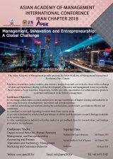 پوستر کنفرانس بین المللی آکادمی آسیایی مدیریت(مدیریت،نوآوری و کارآفرینی یک چالش جهانی)