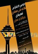 پوستر دومین کنفرانس سالانه ملی معماری،شهرسازی ،جغرافیا و عمران