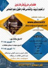 پوستر کنفرانس ملی پژوهش های نوین در تعلیم و تربیت، روانشناسی، فقه و حقوق و علوم اجتماعی