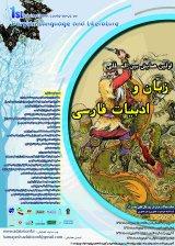 پوستر اولین همایش بین المللی زبان و ادبیات فارسی