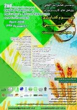 پوستر دومین همایش بین المللی پژوهش های کاربردی در علوم کشاورزی، منابع طبیعی و محیط زیست