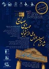 پوستر شانزدهمین همایش ملی دانشجویی مهندسی صنایع