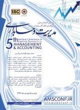 پوستر پنجمین کنفرانس بین المللی پژوهشهای کاربردی در مدیریت و حسابداری