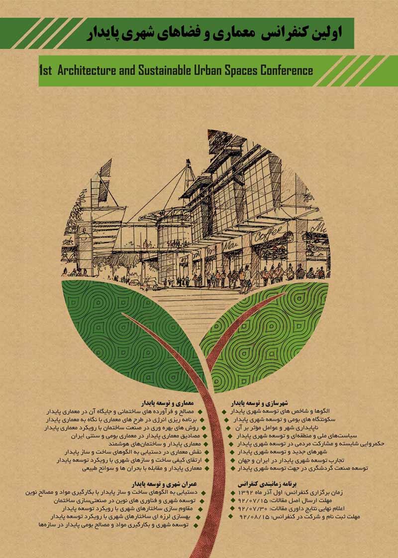 نمایش سازه  اولین کنفرانس معماری و فضاهای شهری پایدار