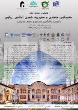 پوستر نخستین همایش ملی شهرسازی، معماری و مدیریت شهری اسلامی ایرانی (در حوزه آموزش و نظام آموزش معماری و شهرسازی در ایران)