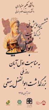 پوستر ششمین همایش ملی بزرگداشت ابوالفضل بیهقی