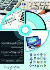 پوستر نخستین کنفرانس ملی مدیریت بازرگانی، کارآفرینی و حسابداری