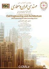 چهارمین کنفرانس ملی مهندسی عمران و معماری با تاکید بر فن آوری های بومی ایران