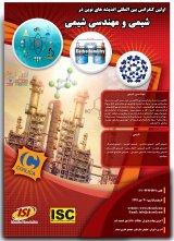 پوستر اولین کنفرانس بین المللی شیمی و مهندسی شیمی ایران