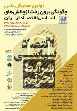 پوستر  اولین,  همایش, ملی  چگونگی,  برون, رفت از  چالش, های  اساسی,   اقتصاد,,  ایران,:   اقتصاد,,  سیاسی,  شرایط,  تحریم,