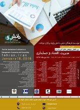 پوستر اولین همایش بین المللی پژوهشهای کاربردی در مدیریت ،اقتصاد و حسابداری