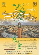 پوستر دومین همایش ملی بررسی تجارب بازآفرینی شهری در ایران (با تاکید بر تجربه سبزوار)