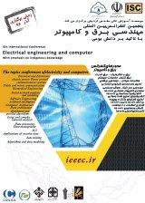 پنجمین کنفرانس بین المللی مهندسی برق و کامپیوتر با تاکید بر دانش بومی