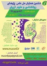 پوستر ششمین  همایش ملی علمی پژوهشی  روانشناسی و علوم تربیتی