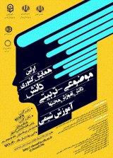 پوستر اولین  دانش موضوعی - تربیتی دانش آموز محتوا آموزش شیمی