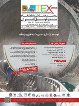 پوستر پنجمین همایش و نمایشگاه سد و تونل ایران