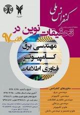 پوستر کنفرانس ملی تحقیقات نوین در مهندسی کامپیوتر برق فناوری اطلاعات