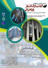 پوستر همایش منطقه ای ایمنی در آسانسور و پله برقی