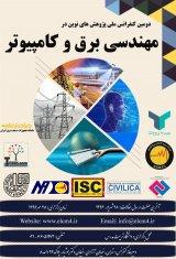 پوستر دومین کنفرانس ملی مهندسی برق و کامپیوتر