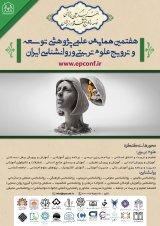 پوستر هفتمین همایش علمی پژوهشی توسعه و ترویج علوم تربیتی و روانشناسی ایران