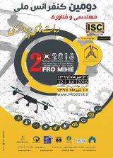 پوستر دومین کنفرانس ملی ربات های پروازی