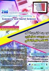 پوستر دومین همایش بین المللی مدیریت،حسابداری،اقتصاد و علوم اجتماعی