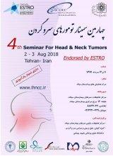 چهارمین سمینار تومورهای سر و گردن ایران