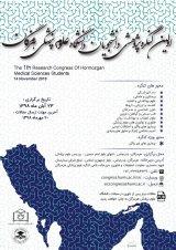 پوستر اولین کنگره پژوهشی دانشجویان دانشگاه علوم پزشکی هرمزگان