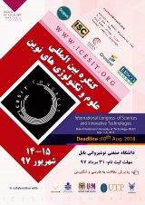 پوستر اولین کنگره و نمایشگاه بین المللی علوم و تکنولوژی های نوین