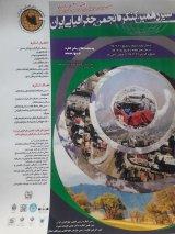 پوستر سیزدهمین کنگره انجمن جغرافیایی ایران