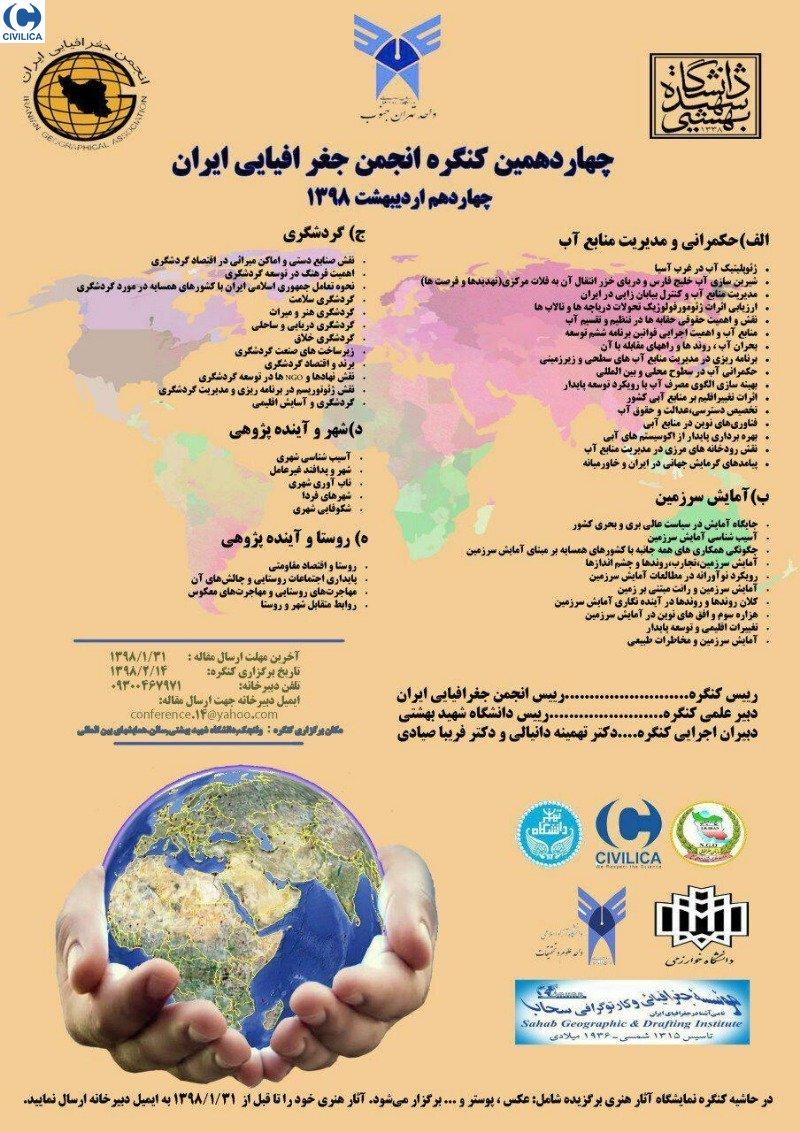 https://www.symposia.ir/images/calendar/posters/IGAC14_poster.jpg