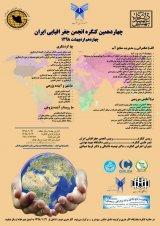 پوستر چهاردهمین کنگره انجمن جغرافیایی ایران