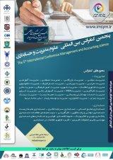 پوستر پنجمین کنفرانس بین المللی علوم مدیریت و حسابداری