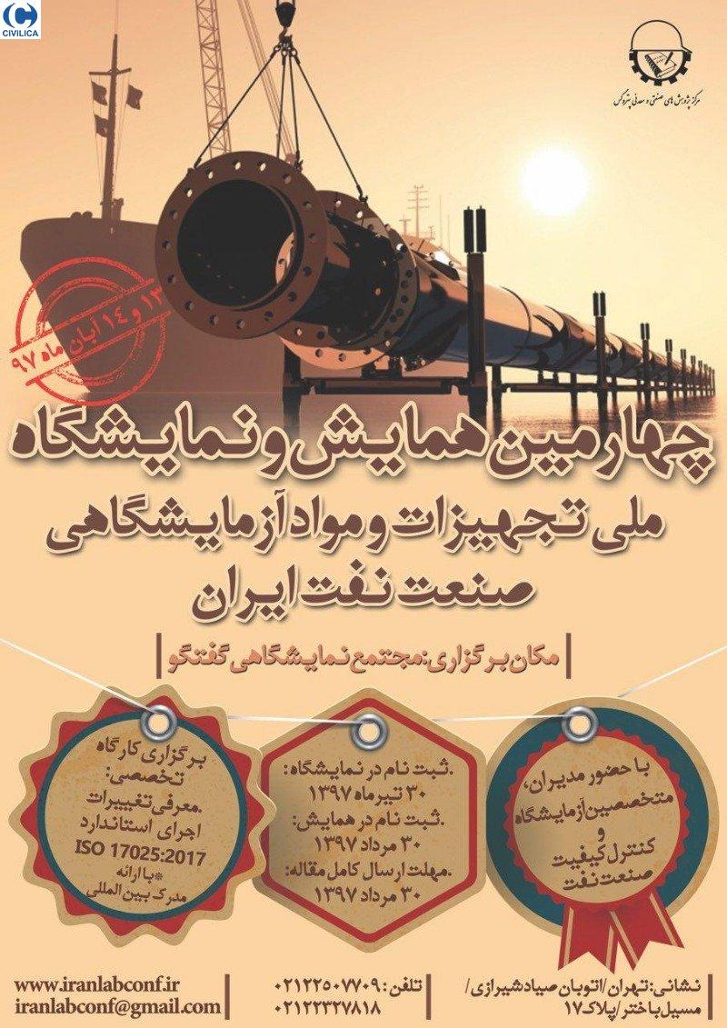 https://www.symposia.ir/images/calendar/posters/IRANLABCO04_poster.jpg