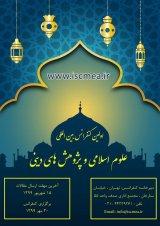 پوستر اولین کنفرانس بین المللی علوم اسلامی و پژوهش های دینی