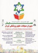 پوستر همایش دبیران مجلات علوم پزشکی ایران
