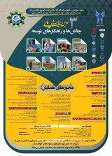 پوستر سومین همایش ملی چالش ها و راهکارهای توسعه