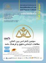 پوستر سومین کنفرانس بین المللی مطالعات اجتماعی،حقوق و فرهنگ عامه