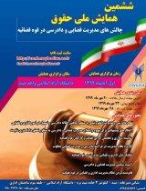 پوستر ششمین همایش چالش های مدیریت قضایی و دادرسی در قوه قضائیه