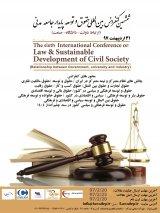 پوستر ششمین کنفرانس بین المللی حقوق و توسعه پایدارجامعه مدنی