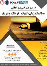 پوستر دومین کنفرانس بین المللی مطالعات زبان،ادبیات، فرهنگ و تاریخ