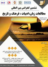 پوستر ششمین کنفرانس بین المللی مطالعات زبان،ادبیات، فرهنگ و تاریخ