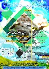 پوستر اولین همایش بین المللی مهندسی مکانیک، صنایع و هوافضا