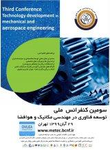 پوستر سومین کنفرانس توسعه فناوری در مهندسی مکانیک و هوافضا