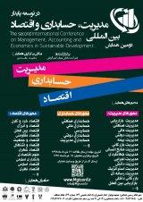 پوستر دومین همایش بین المللی مدیریت، حسابداری و اقتصاد در توسعه پایدار