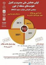 پوستر اولین همایش ملی مدیریت و کنترل عفونتهای منتقله از خون (پنجمین کنفرانس هپاتیت مشهد)