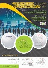 پوستر یازدهمین کنفرانس بین المللی حسابداری و مدیریت و هفتمین کنفرانس کارآفرینی و نوآوری های باز