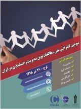 پوستر سومین کنفرانس ملی مطالعات نوین مدیریت و حسابداری در ایران