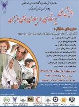 پوستر همایش ملی پرستاری در بیماری های مزمن