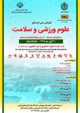 پوستر کنفرانس ملی تازه های علوم ورزشی و سلامت